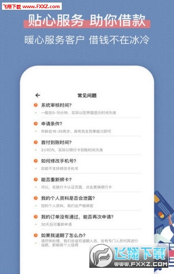 飞贷飞侠app1.0截图1