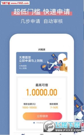 飞贷飞侠app1.0截图2