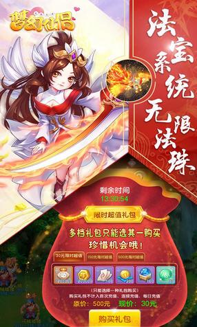 梦幻仙侣无限火力折扣版1.0.0截图2