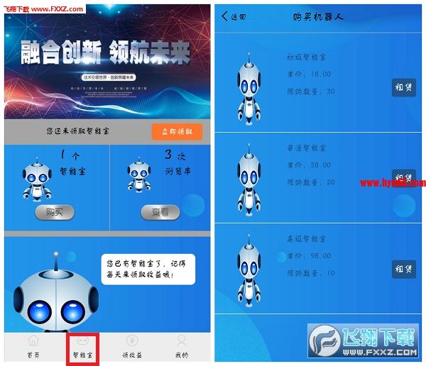 智能宝机器人app1.0截图0
