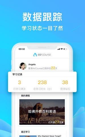 爱课AirCourse安卓版2.10.0截图0