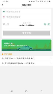 哈喽优行app官方版V1.2.5截图0