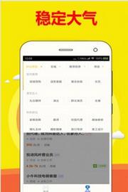 白领兼职app官网版v1.0.0截图1
