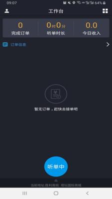 哈喽司机版appV1.1.11截图1
