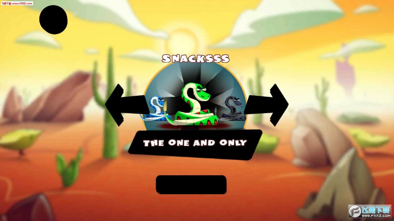 snacksss最新版1.5截图1