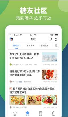 智云健康app5.1.4截图2
