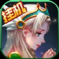 仙萌大乱斗手游 v1.0.4