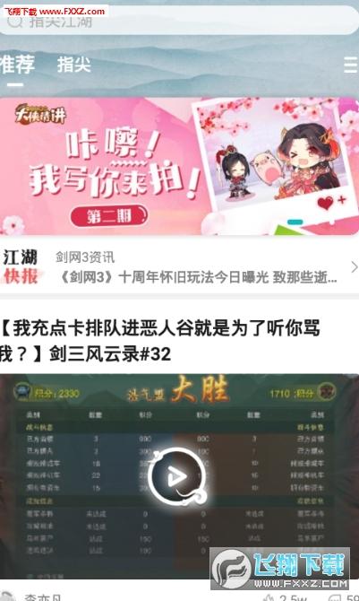 剑网三助手app安卓1.2.7截图2