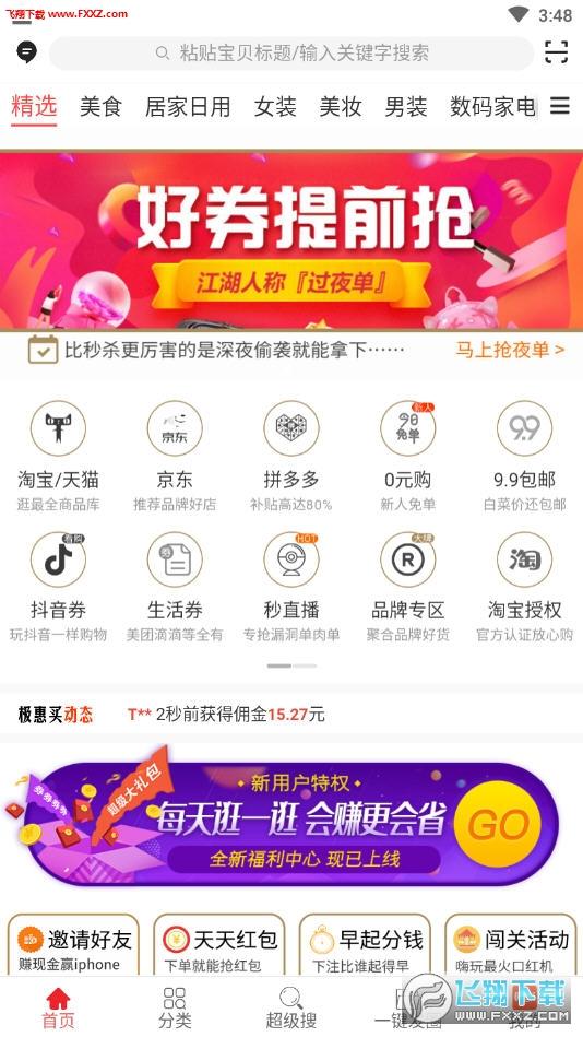 极惠买app2.0.17截图0