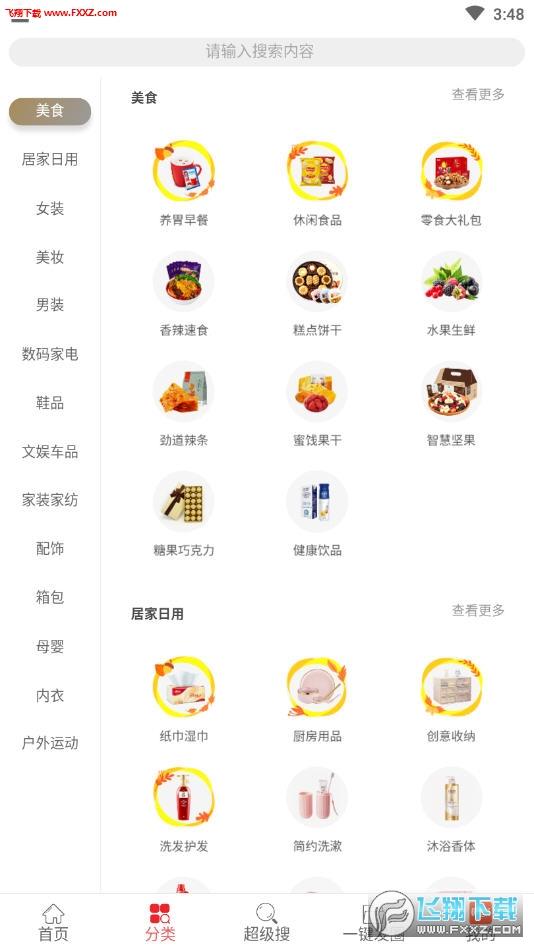 极惠买app2.0.17截图1