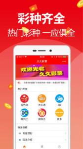 轩彩彩票appv1.0截图0