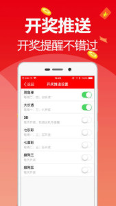 轩彩彩票appv1.0截图1