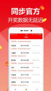 轩彩彩票appv1.0截图2