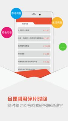调查宝点点赚appv5.2最新版截图2