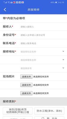 重庆公共租赁房app安卓版2.0.5截图0