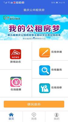 重庆公共租赁房app安卓版2.0.5截图2