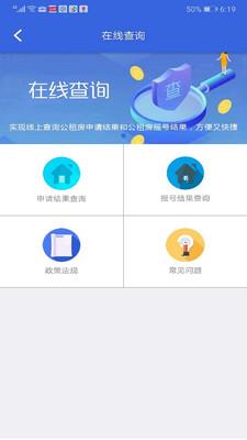 重庆公共租赁房app安卓版2.0.5截图3