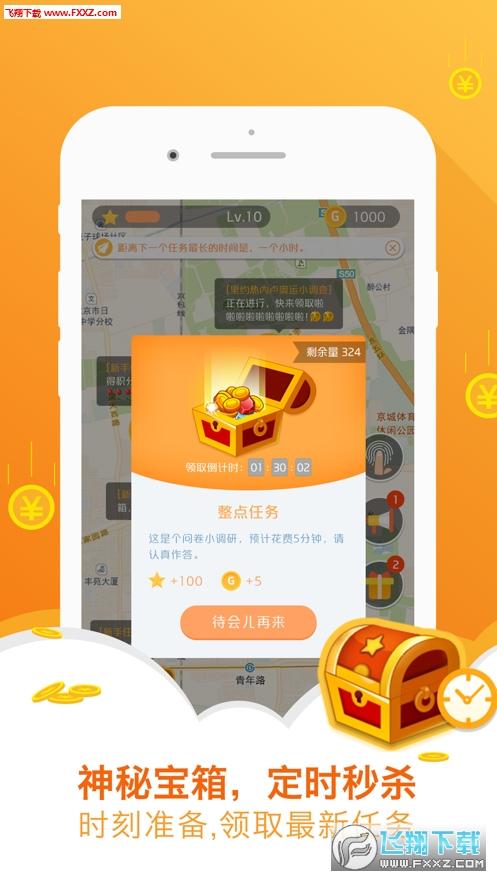 有奖问答appv1.0.0截图0