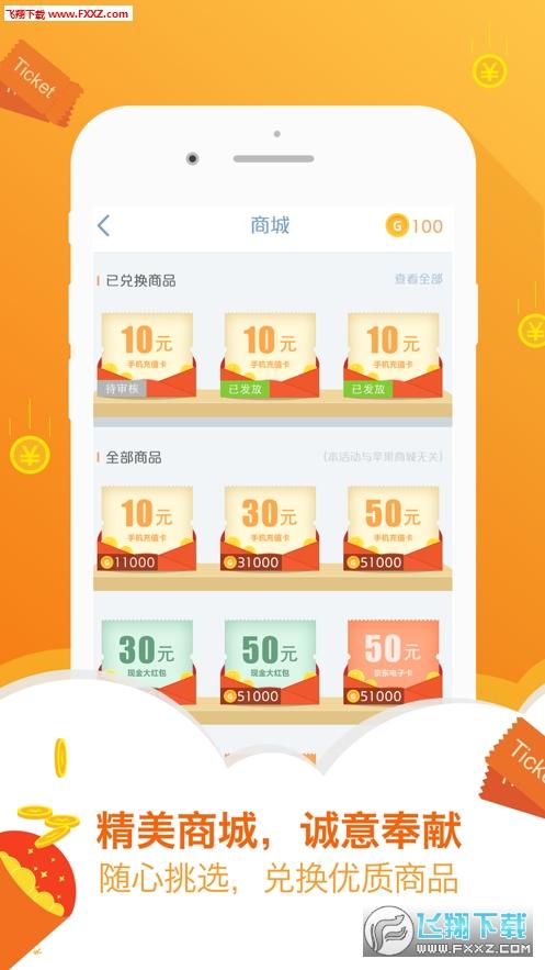 有奖问答appv1.0.0截图2