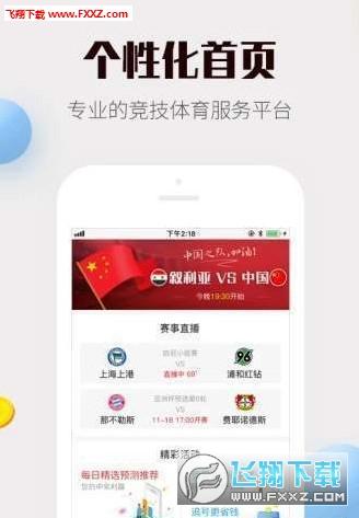 富赢彩票appv1.0截图0