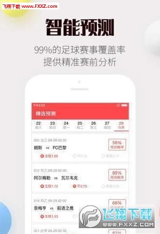 富赢彩票appv1.0截图1