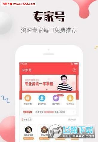 富赢彩票appv1.0截图2