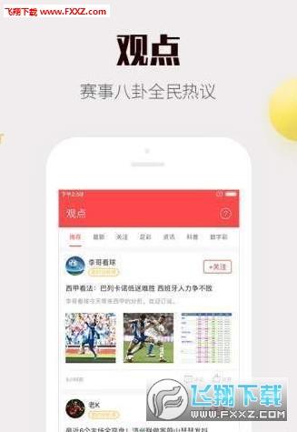 富赢彩票appv1.0截图3