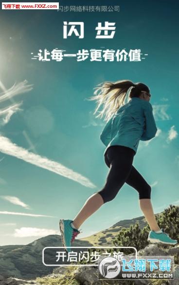 走哒闪步app官网版3.0截图0