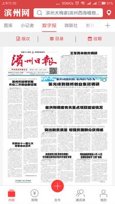 滨州网app1.6.8截图0