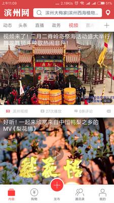 滨州网app1.6.8截图1