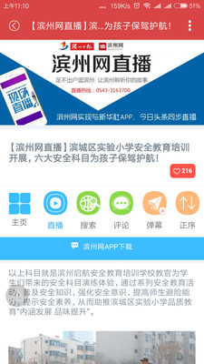 滨州网app1.6.8截图2