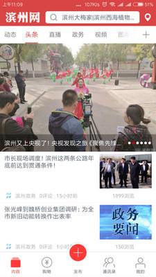 滨州网app1.6.8截图3