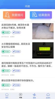 美丽武清app官方版1.0.0截图1