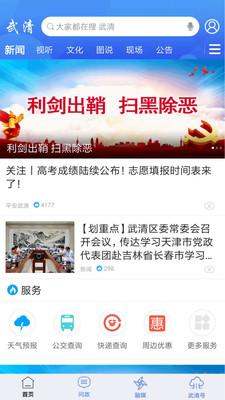 美丽武清app官方版1.0.0截图3