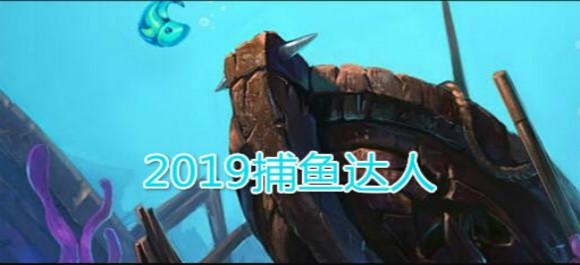 2019捕鱼达人