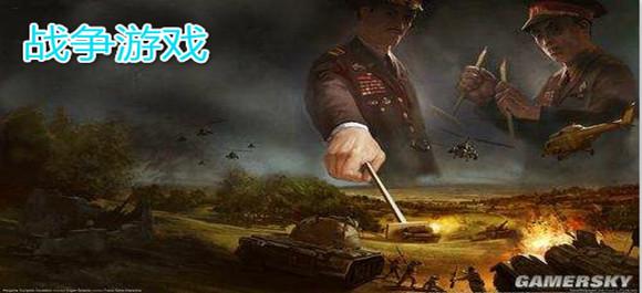 战争游戏大全_战争游戏单机版下载