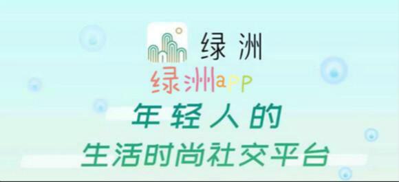 绿洲app_绿洲邀请码_绿洲中国版ins_绿洲官方版