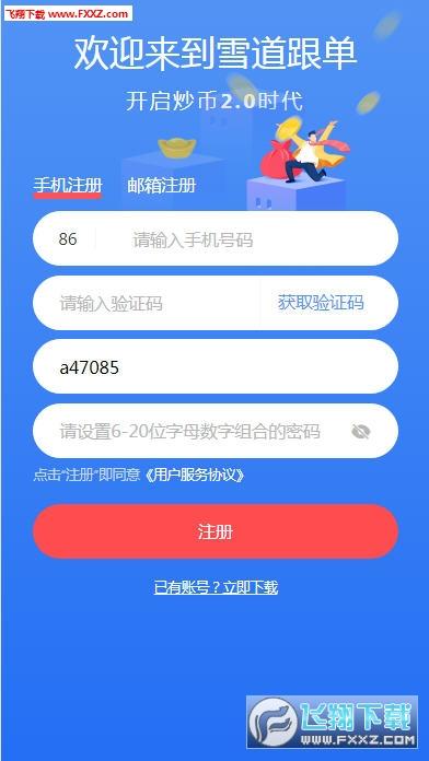 雪道跟单app最新版1.0.0截图0