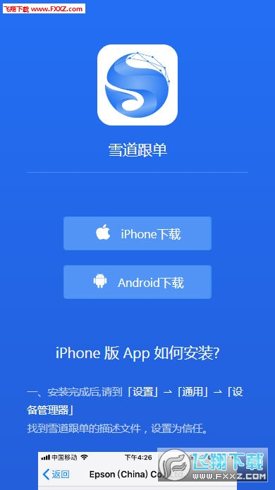 雪道跟单app最新版1.0.0截图1