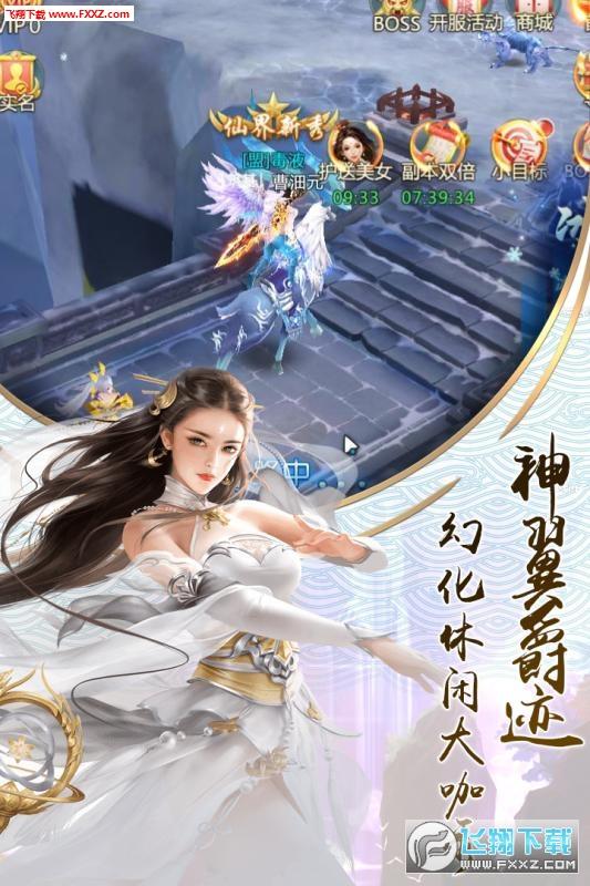 剑玲珑之九州飘渺录手游1.2.9.2截图0
