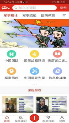 国防学习app官方版1.0.8截图1