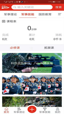 国防学习app官方版1.0.8截图2