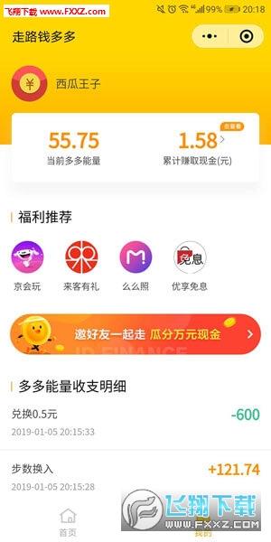 走路钱多多app安卓版1.0截图2