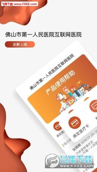 粤医e联官方版appv1.1.3截图2