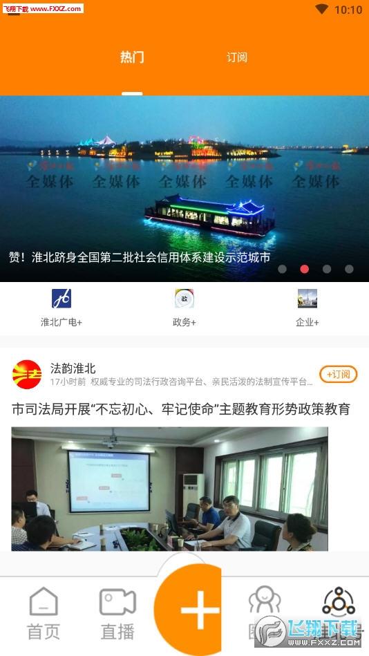 绿金淮北app官方版2.0.3截图2