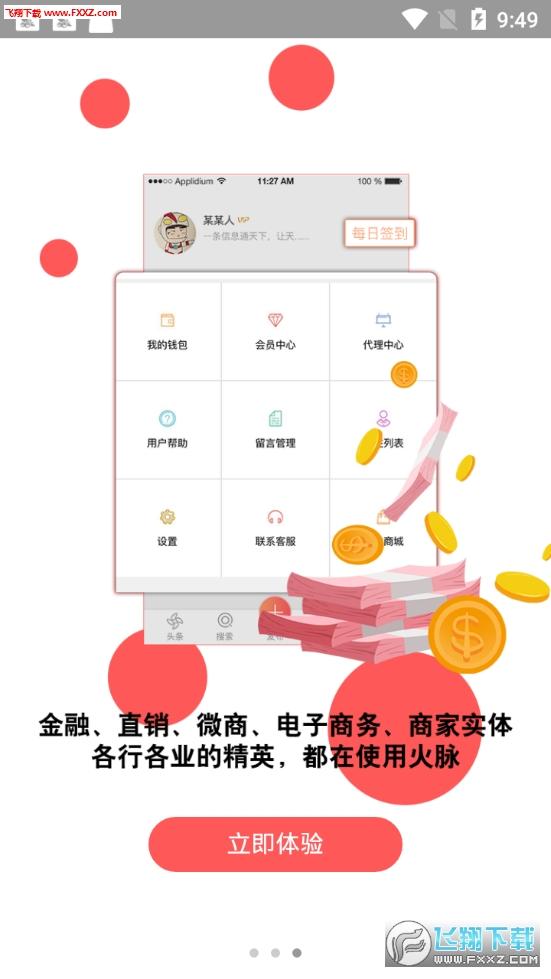 火脉app官方版1.0截图1