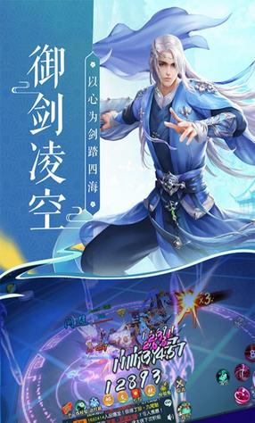 蜀山神话折扣版1.0.2截图0