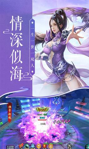 蜀山神话折扣版1.0.2截图2