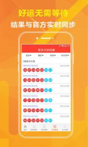 盛鑫v3彩票appv1.0截图0