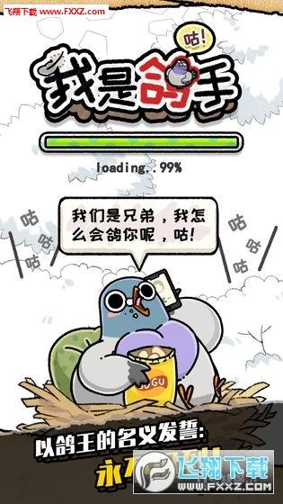 我是鸽手手机版v1.0截图0